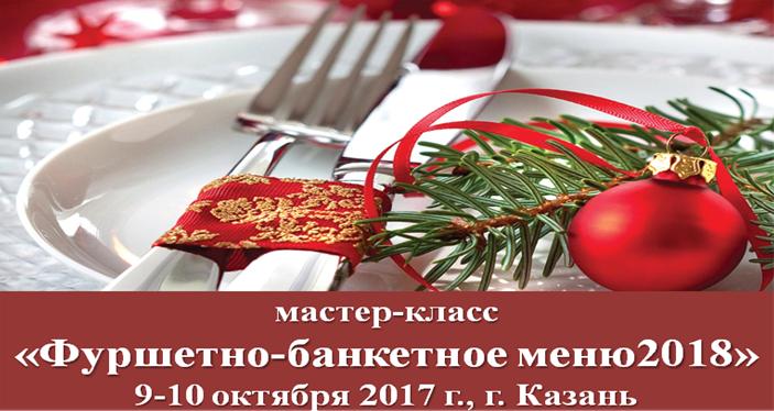 http://grantkulinar.ru/2017/09/07/master-klass-furshetno-banketnoe-menyu-2018/